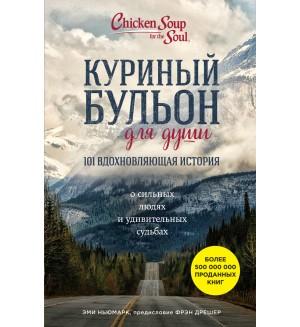 Ньюмарк Э. Куриный бульон для души. 101 вдохновляющая история о сильных людях и удивительных судьбах