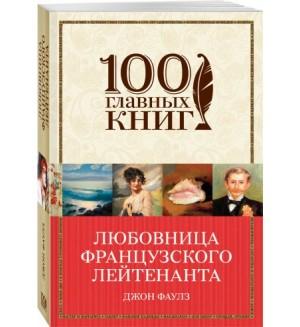 Фаулз Д. Любовница французского лейтенанта. 100 главных книг (мягкий переплет)