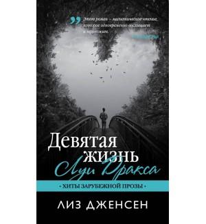 Дженсен Л. Девятая жизнь Луи Дракса. Хиты зарубежной прозы