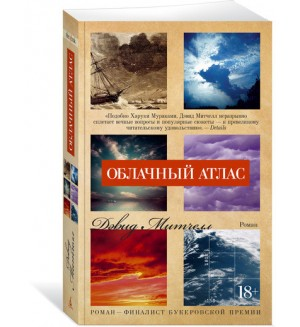 Митчелл Д. Облачный атлас. The Big Book (мягкий переплет)