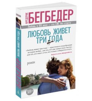 Бегбедер Ф. Любовь живет три года. The Big Book
