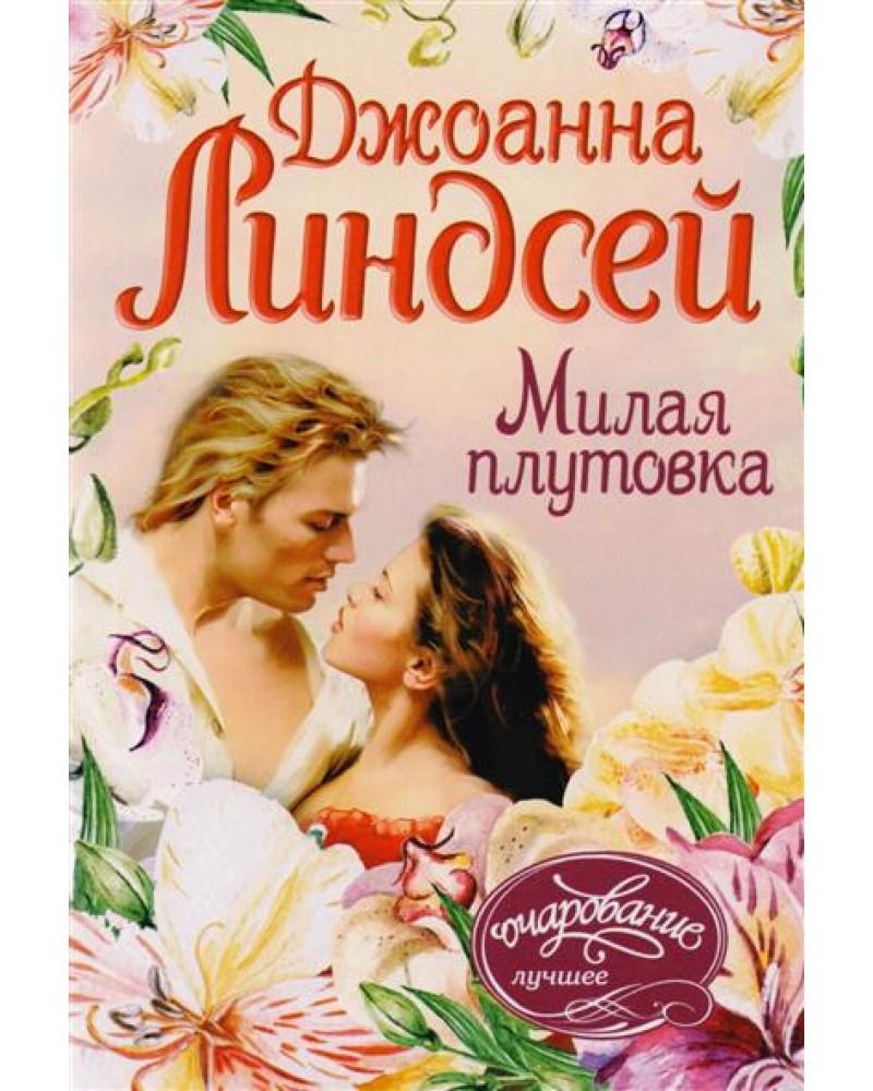 знаете, джоанна линдсей лучшие романы прилет, вылет