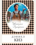 Киз Д. Цветы для Элджернона. Книга в сумочку