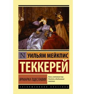 Теккерей У. Ярмарка тщеславия. Эксклюзивная классика