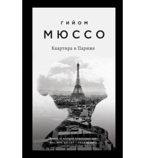 Мюссо Г. Квартира в Париже. Поединок с судьбой Проза Г. Мюссо и Т. Коэна