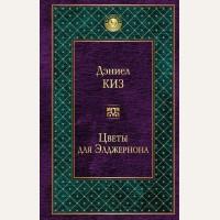 Киз Д. Цветы для Элджернона. Всемирная литература