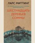 Миттинг Л. Шестнадцать деревьев Соммы. Крафтовый детектив. От автора