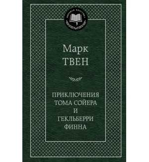 Твен М. Приключения Тома Сойера и Гекльберри Финна. Мировая классика