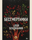 Бенджамин Х. Бессмертники.