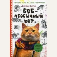 Боуэн Д. Боб - необычный кот. Лапа друга (pocket book)