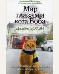 Боуэн Д. Мир глазами кота Боба. Новые приключения человека и его рыжего друга. Лапа друга (pocket book)