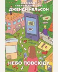 Нельсон Д. Небо повсюду. Бумажные города (pocket-book)