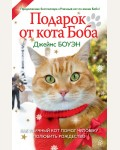 Боуэн Д. Подарок от кота Боба. Как уличный кот помог человеку полюбить Рождество. Лапа друга (pocket book)