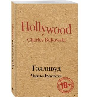 Буковски Ч. Голливуд. Культовая классика (крафт)