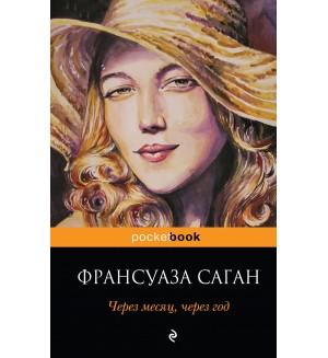 Саган Ф. Через месяц, через год. Pocket book