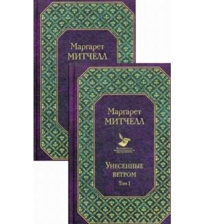 Митчелл М. Унесенные ветром. В 2-х томах. Всемирная литература
