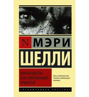 Шелли М. Франкенштейн, или Современный Прометей. Эксклюзивная классика