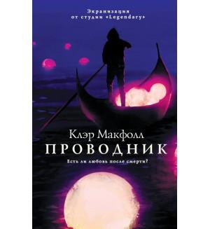 Макфолл К. Проводник. Литературный блокбастер