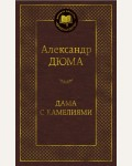 Дюма А. Дама с камелиями. Мировая классика