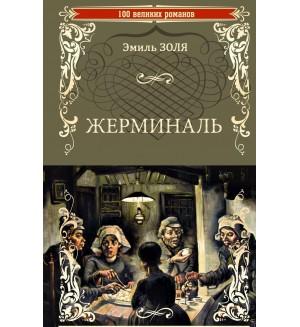 Золя Э. Жерминаль. 100 великих романов