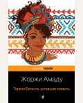 Амаду Ж. Тереза Батиста, уставшая воевать. Pocket book