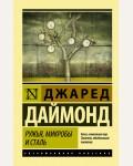 Даймонд Д. Ружья, микробы и сталь: история человеческих сообществ. Эксклюзивная классика