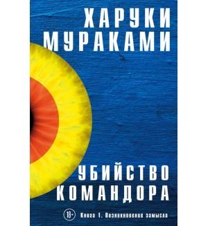 Мураками Х. Убийство Командора. Книга 1. Возникновение замысла. Мураками-мания