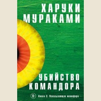 Мураками Х. Убийство Командора. Книга 2. Ускользающая метафора. Мураками-мания
