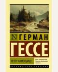Гессе Г. Петер Каменцинд. Эксклюзивная классика