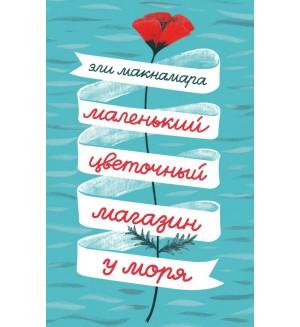 Макнамара Э. Маленький цветочный магазин у моря. Горячий лед. Книжный магазинчик Эли Макнамара