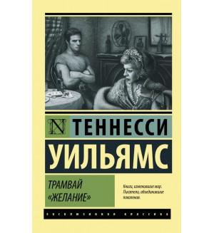 Уильямс Т. Трамвай