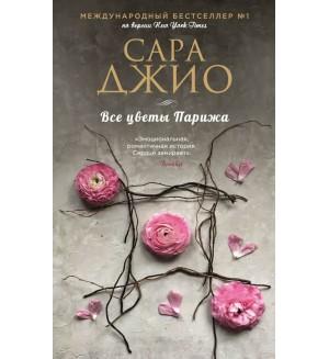 Джио С. Все цветы Парижа. Зарубежный романтический бестселлер. Романы Сары Джио и Карен Уайт