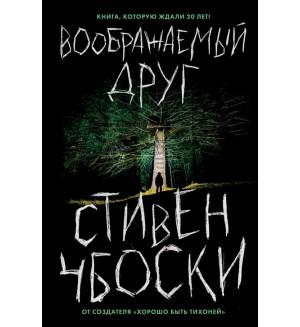 Чбоски С. Воображаемый друг. Книжный блокбастер