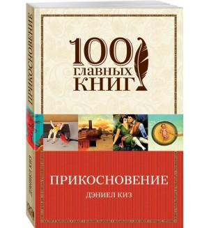 Киз Д. Прикосновение. 100 главных книг (мягкий переплет)