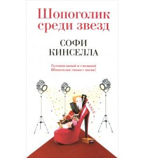 Кинселла С. Шопоголик среди звезд. Мировой бестселлер