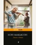 Макьюэн И. Закон о детях. Pocket book