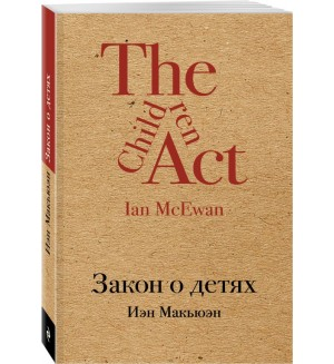 Макьюэн И. Закон о детях. Крафт.