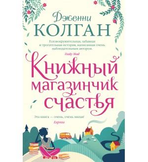 Колган Д. Книжный магазинчик счастья. Джоджо Мойес