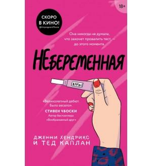Хендрикс Д. Каплан Т. Небеременная. Young Adult. Жизнь как популярный сериал