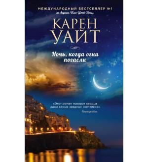 Уайт К. Ночь, когда огни погасли. Зарубежный романтический бестселлер. Романы Сары Джио и Карен Уайт