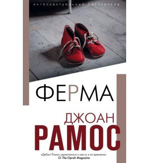 Рамос Д. Ферма. Интеллектуальный бестселлер. Читает весь мир. Новое оформление