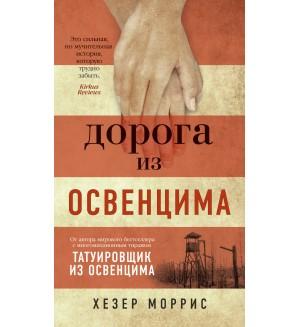 Моррис Х. Дорога из Освенцима. Азбука - бестселлер