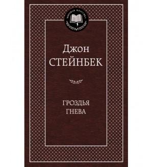 Стейнбек Д. Гроздья гнева. Мировая классика