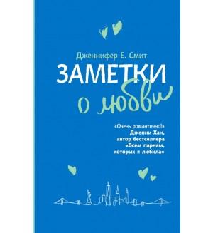 Смит Д. Заметки о любви. Young Adult. Головокружительная романтика Дженнифер Смит