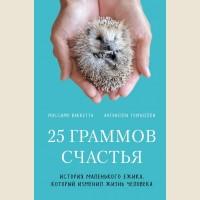 Ваккетта М. Томазелли А. 25 граммов счастья. История маленького ежика, который изменил жизнь человека. Животные-звезды