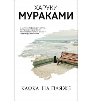Мураками Х. Кафка на пляже. Мураками-мания