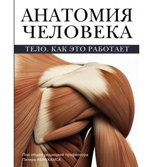 Абрахамс П. Анатомия человека. Тело. Как это работает. Анатомия