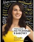 Лысенко А. Превращение. Из гусеницы в бабочку. Фитнес Рунета