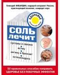 Кибардин Г. Соль лечит: суставы и связки, астму, ангину и бронхит, остеохондроз. Лечение доступными средствами