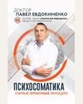 Евдокименко П. Психосоматика: самые опасные эмоции. Доктор Евдокименко